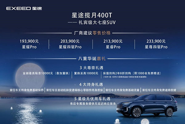 SUV星途揽月400T上市 售价19.39万元起