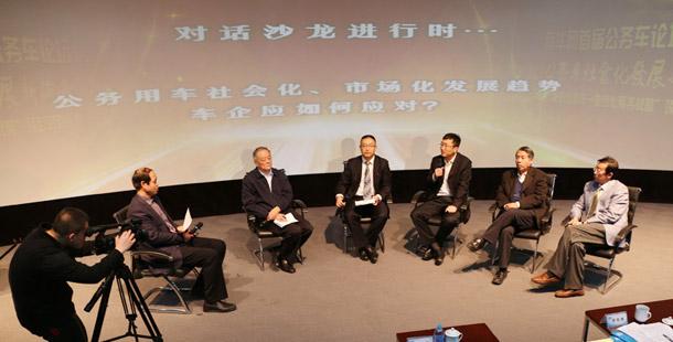 新華網首屆公務車論壇現場直擊