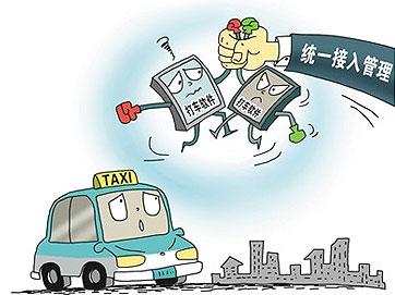 """市民:希望規范""""專車""""運營和管理"""