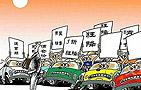 五大車企相繼降價 車市價格戰升溫