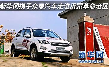 新華網攜手眾泰汽車走進沂蒙革命老區