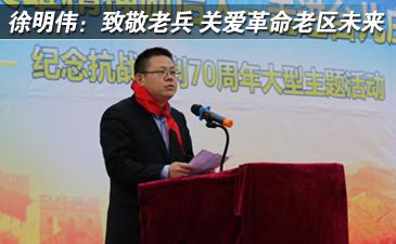 徐明偉:致敬老兵 關愛革命老區未來