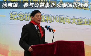 徐偉雄:參與公益事業 眾泰回報社會