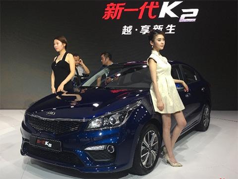 東風悅達起亞新K2亮相廣州車展