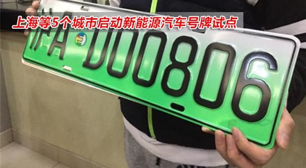 上海等5个城市启动新能源汽车号牌试点