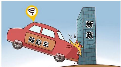 北京規定網約車平臺經營期為4年