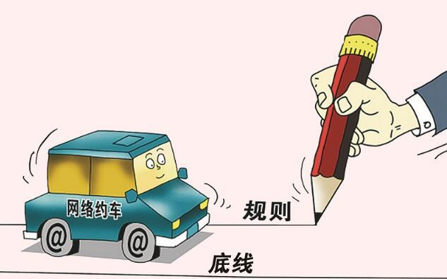 """上海""""最嚴網約車新政"""""""