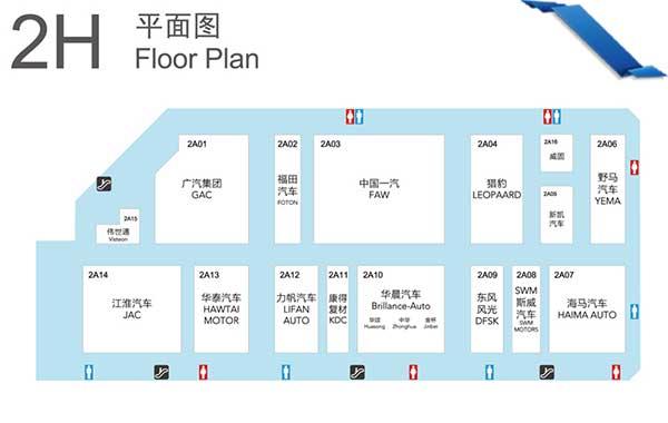 2017上海車展展館分布圖:2H平面圖