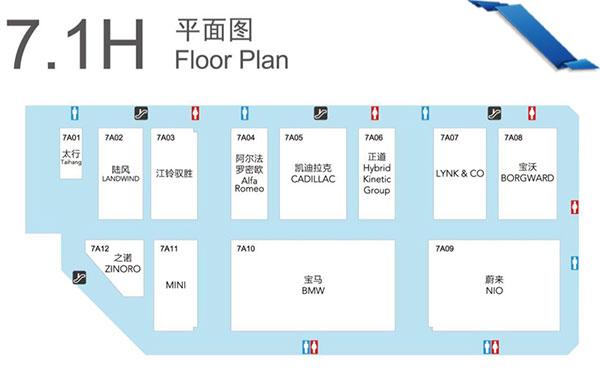 2017上海車展展館分布圖:7.1H平面圖