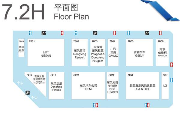 2017上海車展展館分布圖:7.2H平面圖