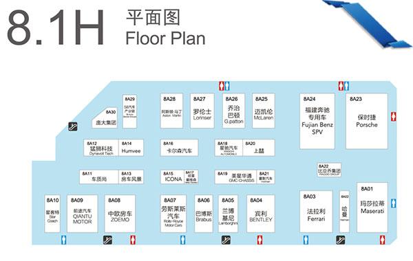 2017上海車展展館分布圖:8.1H平面圖