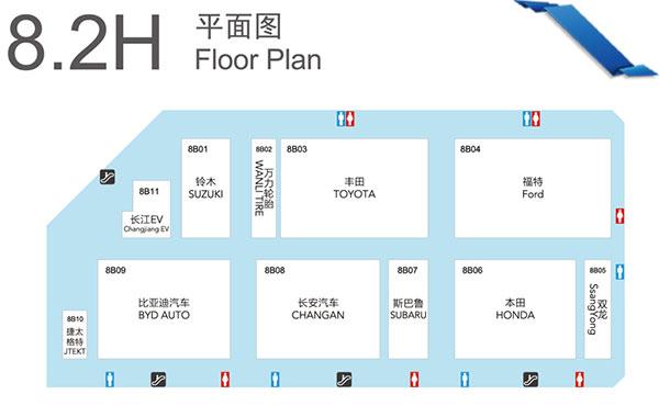 2017上海車展展館分布圖:8.2H平面圖