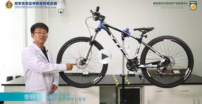國家質檢總局缺陷産品管理中心自行車快拆桿安全知識