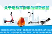 遠離産品傷害 關于電動平衡車的消費預警