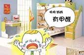 遠離産品傷害 兒童家具主要安全隱患