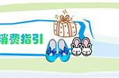遠離産品傷害 兒童童鞋安全消費指引