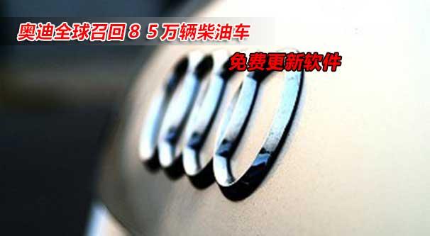 奧迪全球召回85萬輛柴油車 免費更新軟件