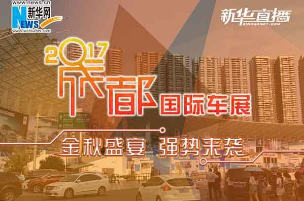 【直播】2017成都国际车展:匠心廿载 缤纷未来