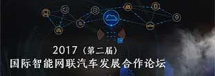 智能网联汽车创新发展 重塑汽车产业格局