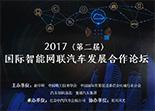 2017國際智能網聯汽車論壇