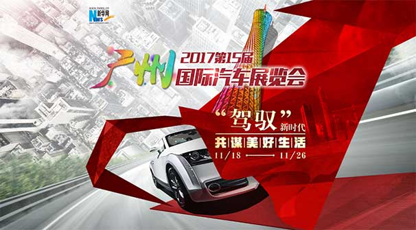 新華汽車2017廣州車展專題報道