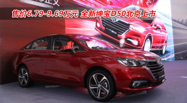 售價6.79-9.69萬元 全新紳寶D50北京上市
