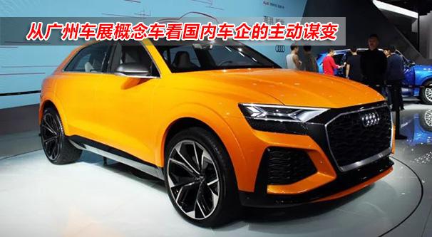 從廣州車展概念車看國內車企的主動謀變