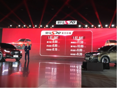 君馬首款轎跑SUV S70上市