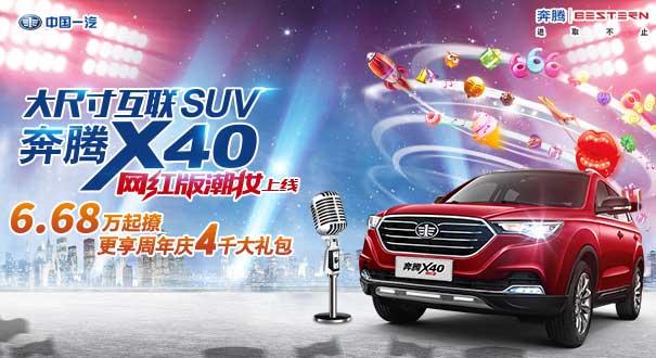 奔騰X40網紅版潮粧上線