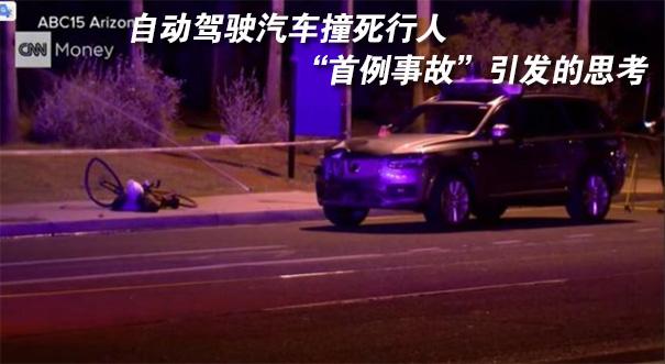 首例無人駕駛車撞人致死案,公眾在擔心什麼?