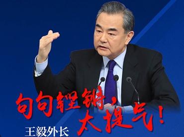 王毅妙答九大热点问题
