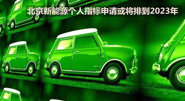北京新能源个人指标申请量破23万
