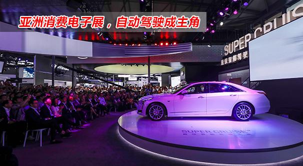 亞洲消費電子展,自動駕駛成主角