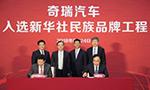 奇瑞汽車入選新華社民族品牌工程