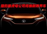 捷豹路虎母公司將推全新跨界車