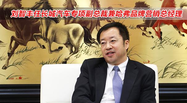長城汽車又迎新成員 劉智豐任專項副總裁兼哈弗品牌營銷總經理