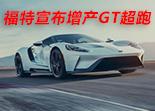 供求比例1:6 福特宣布增产350辆GT超跑