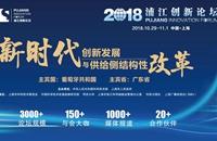 廣東省成為2018浦江創新論壇主賓省