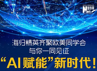 """齐聚欧美同学会 见证""""AI赋能""""新时代!"""