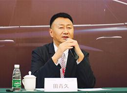田青久:聚焦人、貨、場的重構 一汽豐田營銷升級