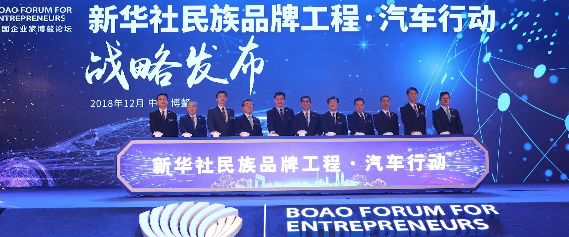 新華社民族品牌工程·汽車行動戰略啟動