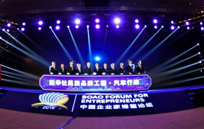 2018中國企業家博鰲論壇汽車分論壇在海南博鰲召開