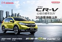 2019款东风本田CR-V