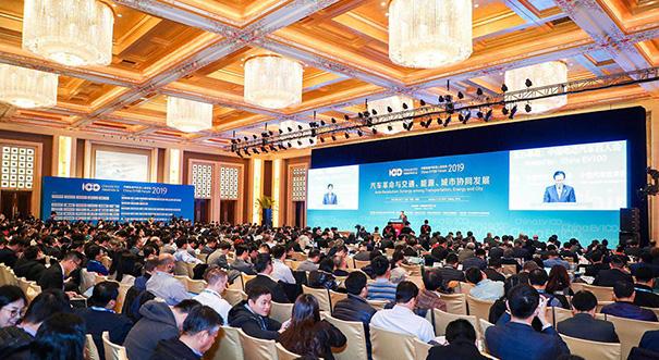中国电动汽车百人会论坛(2019)