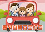 """春节自驾回家,送你一个""""安全红包"""""""
