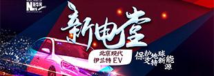 《新电堂》北京现代伊兰特EV