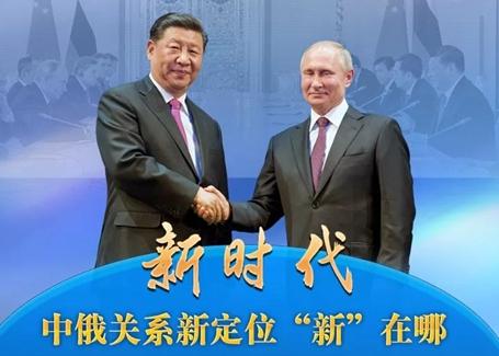 """【圖解】新時代中俄關係新定位""""新""""在哪"""