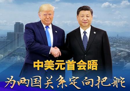 中美元首會晤:為兩國關係定向把舵