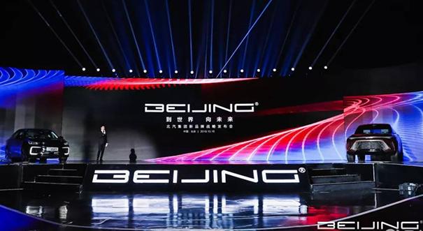 BEIJING品牌發布,開啟北汽自主發展新篇章