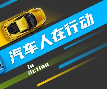 新华社民族品牌工程汽车行动